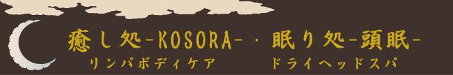 癒し処-KOSORA-眠り処-頭眠-  リンパボディケア・ドライヘッドスパ